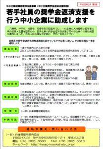 中小企業奨学金返済支援制度事業のお知らせ(兵庫県雇用開発協会)