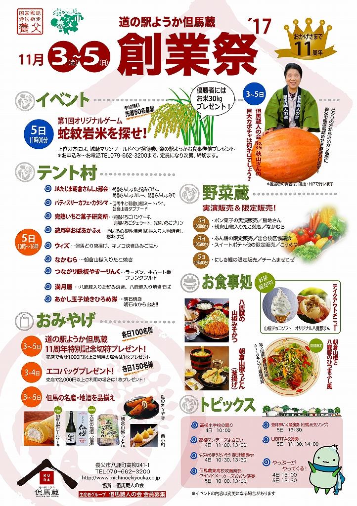 """道の駅ようか但馬蔵  """"創業祭"""" が開催されます!"""