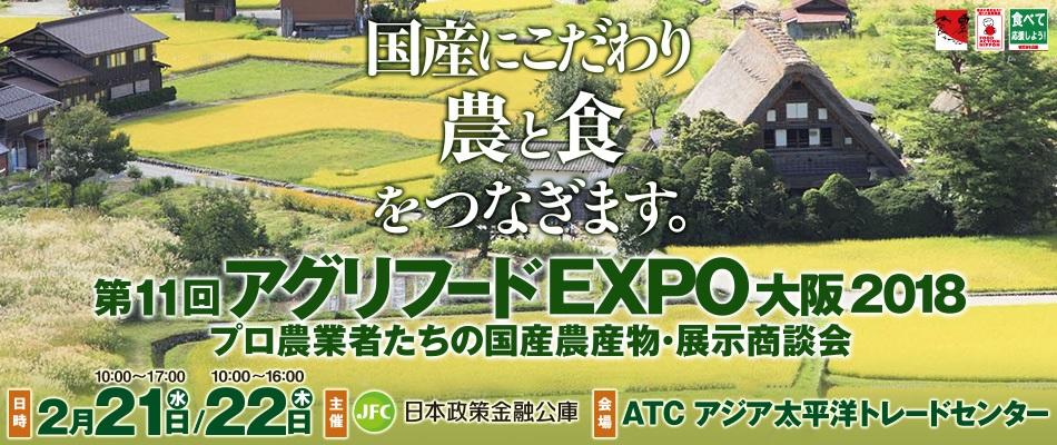 アグリフードEXPO大阪2018出展者募集!!