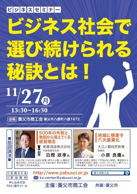 「ビジネス社会で選び続けられる秘訣とは!」 ビジネスセミナー開催のお知らせ