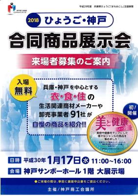 2018ひょうご・神戸合同商品展示会 出展情報