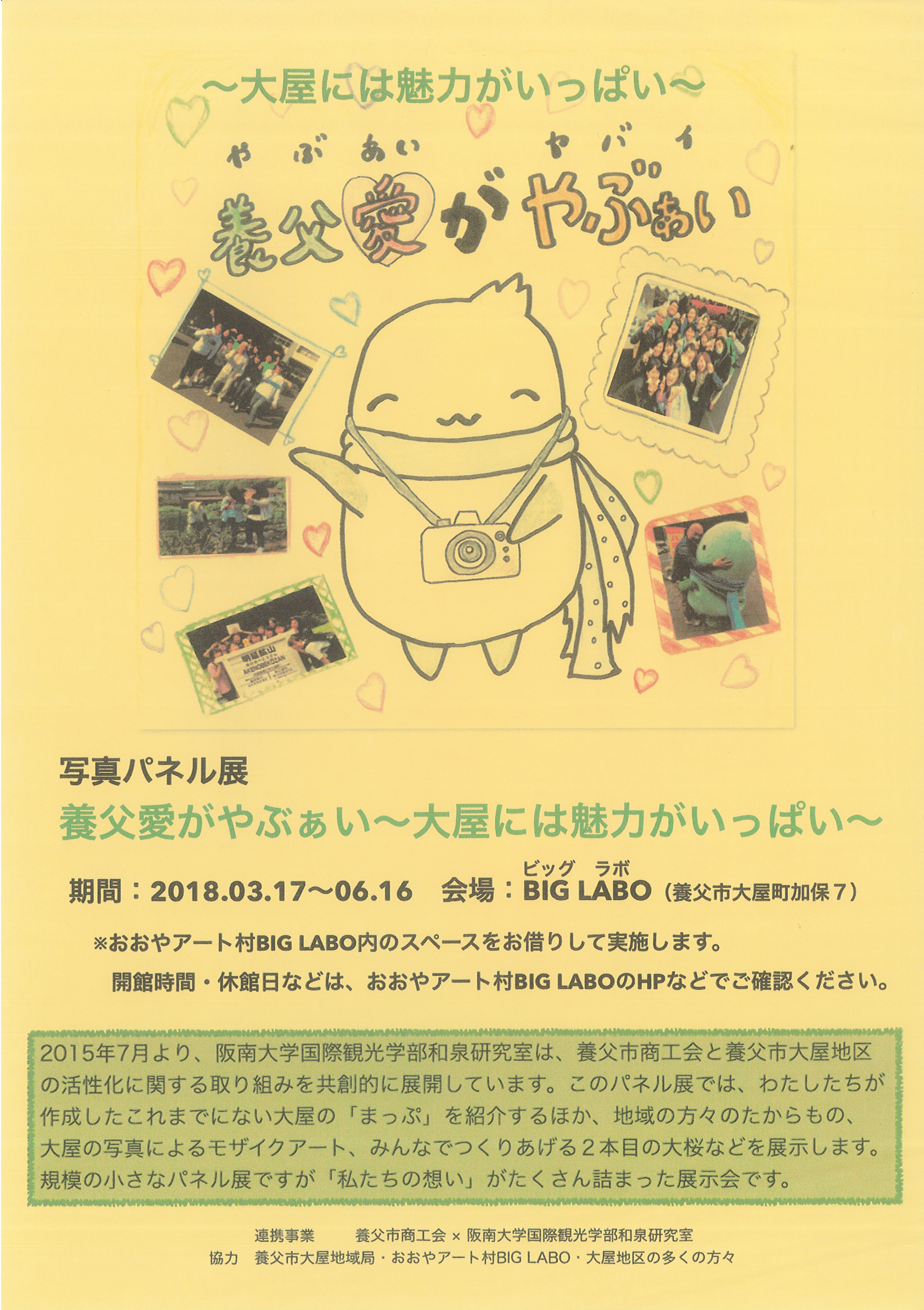 【イベント情報】 写真パネル展 開催!!(阪南大学国際観光学部)