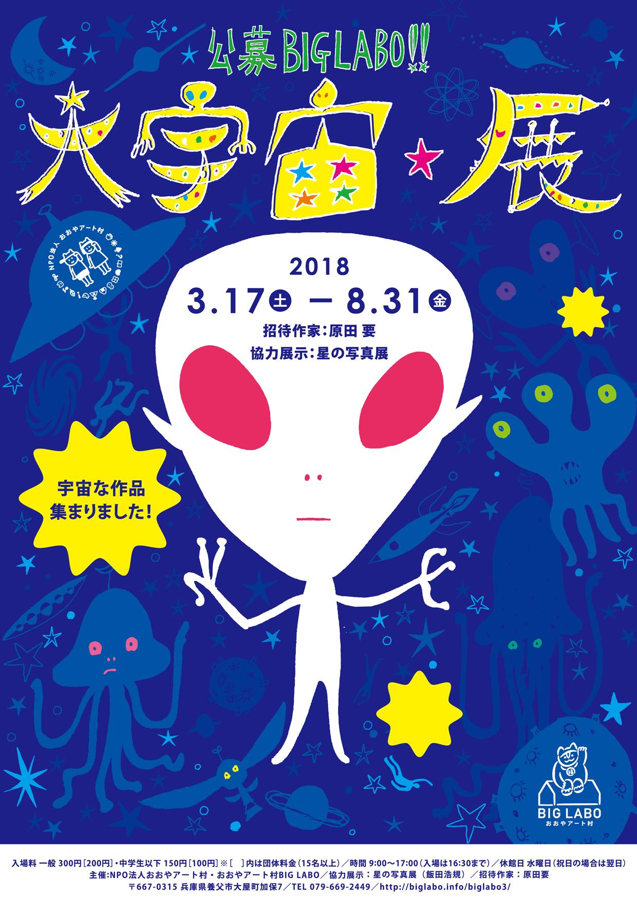【イベント情報】 大宇宙展 開催!!(おおやアート村BIGLABO)