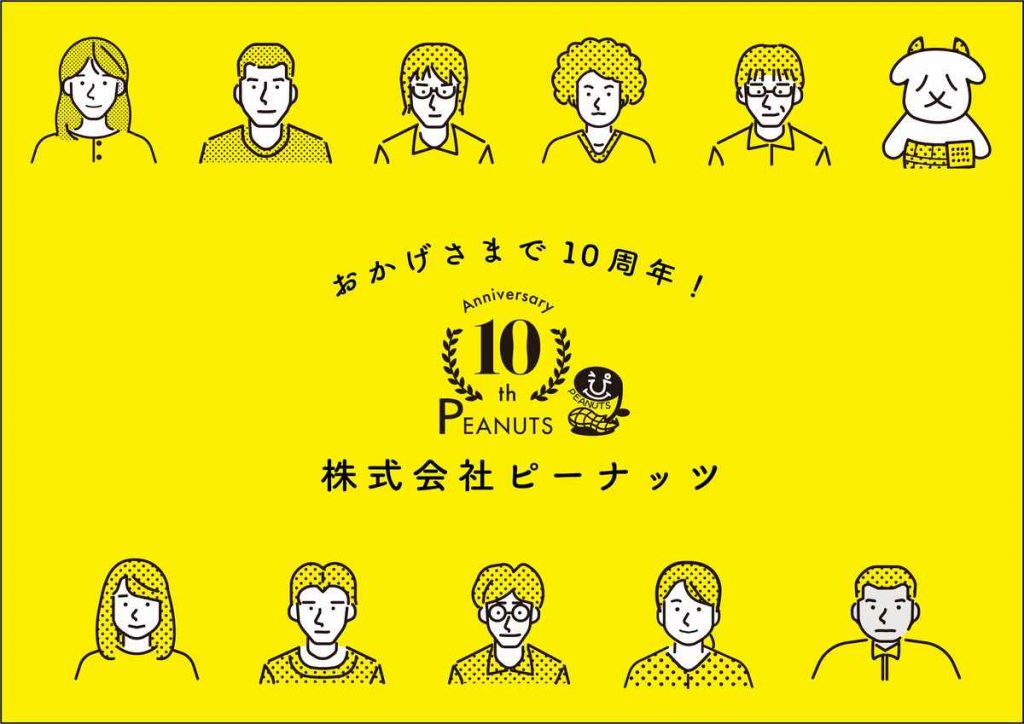 ピーナッツ10周年